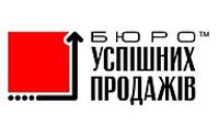 Бюро Успешных Продаж