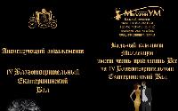 Екатерининский бал