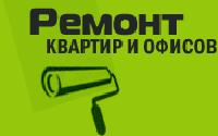 Студия ремонта Игоря Краевского