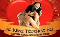 БАД «Тонгкат Али»