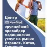 Буклет для медицинского оператора NewMed