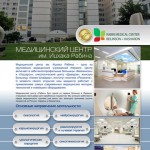 Буклет для медицинского центра им. Рабина