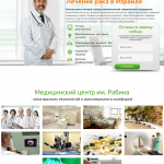Дизайн лендинга медицинского центра им. Рабина